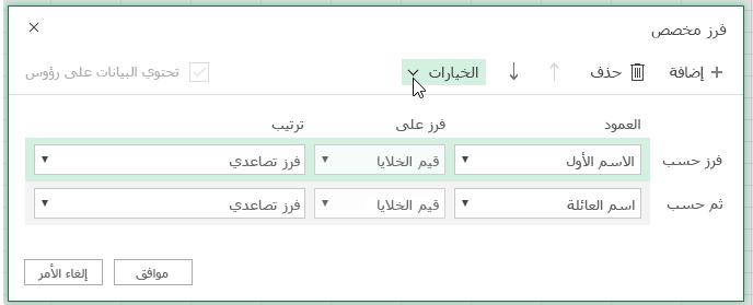 مربع حوار الفرز المُخصّص بزر الخيار المُحدّد