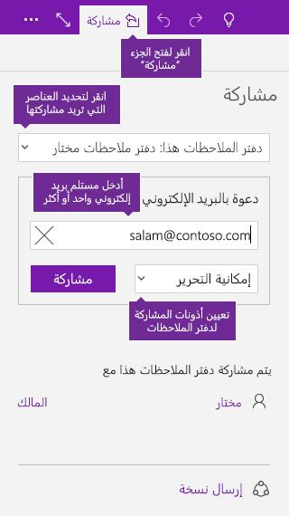 لقطة شاشة لمشاركة دفتر ملاحظات بأكمله في OneNote
