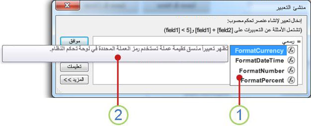 قائمة IntelliSense المنسدلة وتلميح سريع.