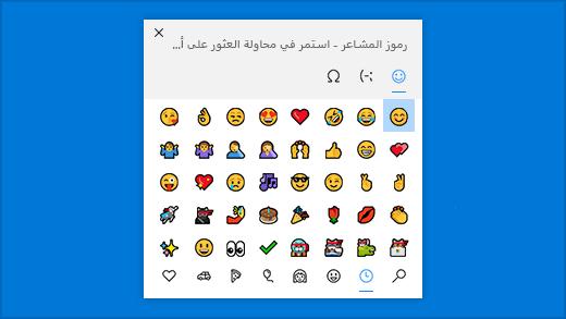 لوحة رموز المشاعر لاختصار لوحة المفاتيح