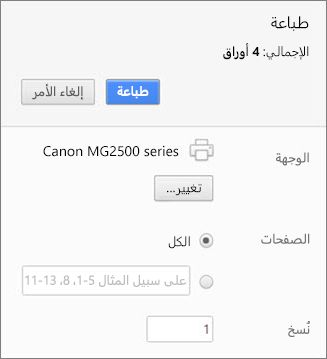 خيارات لوحة طباعة Chrome