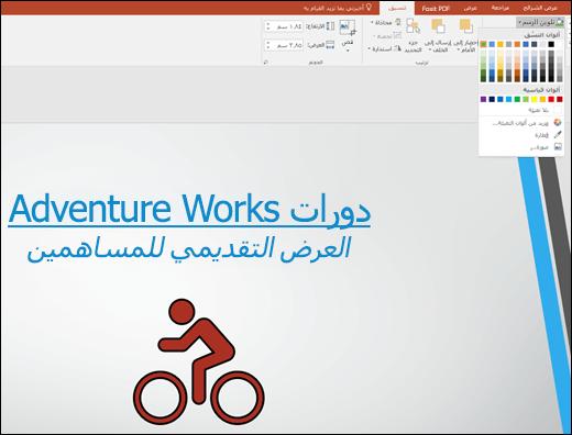 """استخدم أداة """"تلوين الرسم"""" لتغيير لون صورة SVG"""