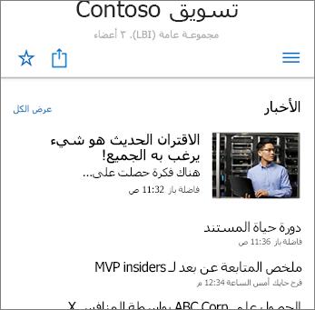 «أخبار الفريق» في لقطة لشاشة الموقع