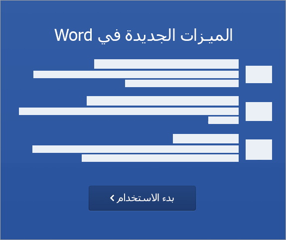 بدء تنشيط Word 2016 for Mac