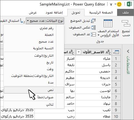 نافذة Power Query مع تحديد النص