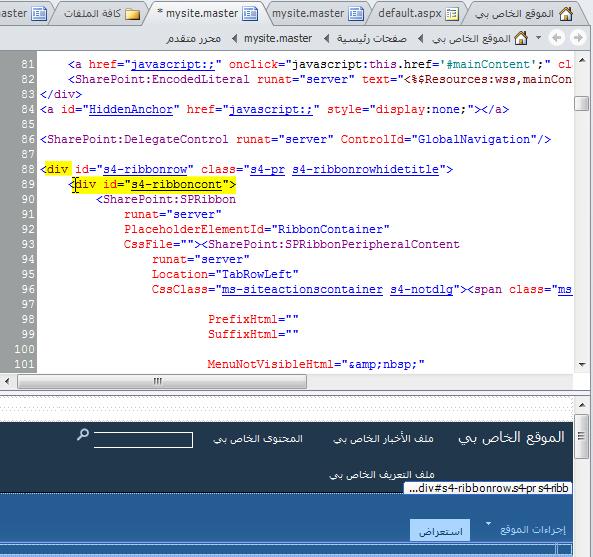 """استخدام علامات Div عند تخصيص الصفحة الرئيسية """"موقعي"""""""