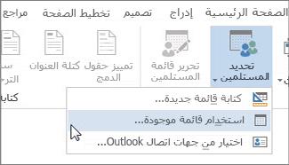 """لقطة شاشة لعلامة التبويب """"البريد"""" في Word، تُظهر الأمر """"تحديد مستلمين"""" مع تحديد الخيار """"استخدام قائمة موجودة""""."""