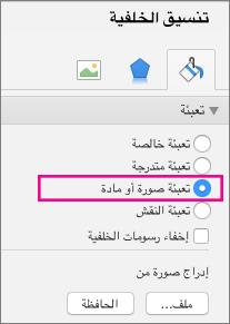 """""""تنسيق الخلفية"""" في PowerPoint for Mac"""