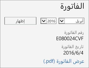 لقطة شاشة من مقطع الفاتورة لصفحة تفاصيل الفاتورة في مركز إدارة Office 365.