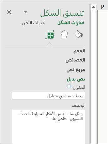 """لقطة شاشة للمنطقة """"نص بديل"""" من الجزء """"تنسيق الشكل"""" تصف رسم SmartArt المحدد"""