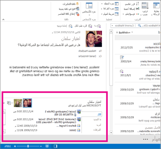 Outlook Social Connector بعد توسيعه