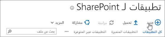 كتالوج التطبيقات SPO SharePoint مع تمييز الزر الجديد