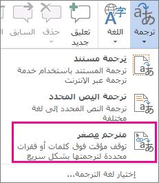 المترجم المصغر