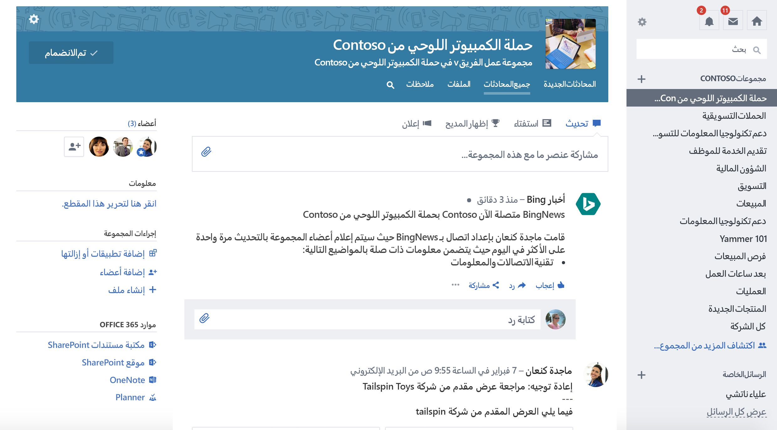 لقطه شاشه ل Office 365 متصله مجموعه Yammer ب# استخدام اتصال جديد