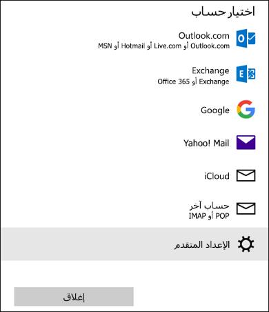اختر مربع حوار حساب، الذي يعرض قائمة بخدمات البريد الإلكتروني.