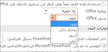 إظهار خيارات نسق Office في PowerPoint 2016