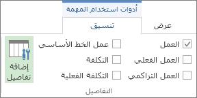 """علامة التبويب """"تنسيق"""" ضمن """"أدوات استخدام المهمة""""، الزر """"إضافة التفاصيل"""""""