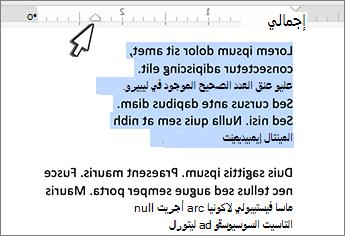 علامة المسافة البادئة اليمني في Mac