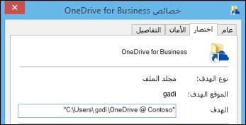 خصائص مجلد مكتبة OneDrive for Business التي تمت مزامنتها