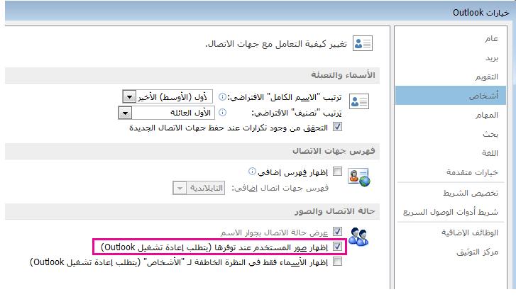 """لقطة شاشة للنافذة """"خيارات Outlook"""" مع تمييز خانة الاختيار """"تمكين الصور"""""""