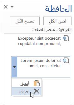 عرض عملية حذف عنصر تم نسخه من الحافظة