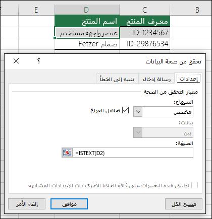 مثال 2: الصيغ في التحقق من صحة البيانات