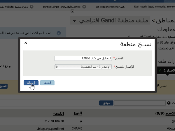 GandiNet-BP-تكوين-1-5-2