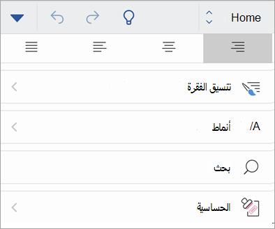"""لقطه شاشه للزر """"الحساسية"""" في Office ل iOS"""