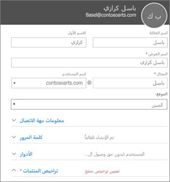 أدخل معلومات المستخدم في بطاقة المستخدم الجديد