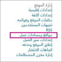 """المقطع المواقع و# اماكن العمل من صفحه """"اعدادات الموقع"""""""
