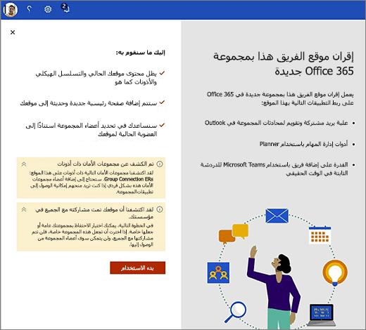 تعرض هذه الصورة الشاشة الاولي لمعالج إنشاء Office 365 الجديد.