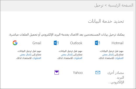 حدد خدمة البريد الإلكتروني الخاصة بك