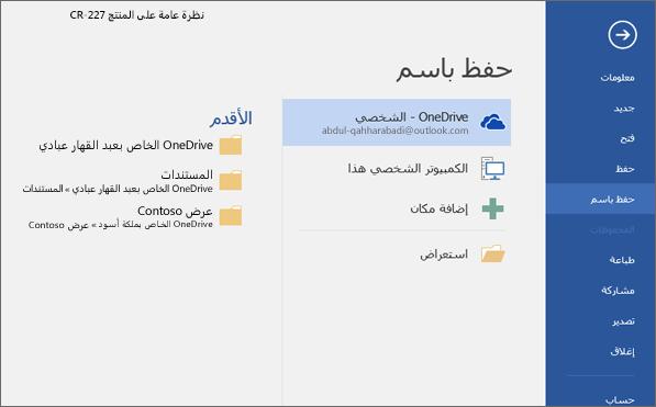 """حفظ باسم"" مع OneDrive الافتراضي"