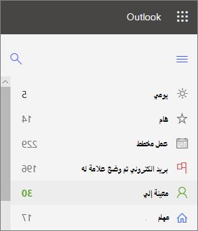 لقطه شاشه للمهام الموجودة في الجزء الأيمن من التنقل الخاص بالمهام في Outlook for web التي تظهر معينه إلى مباشره بعد رسالة البريد الكتروني