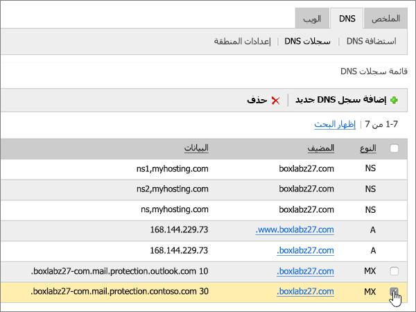MyHosting-BP-تكوين-2-3-1