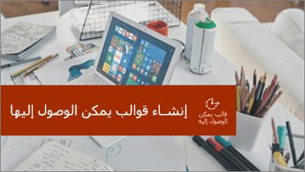 مكتب office مزود بكمبيوتر محمول وستريون الورق