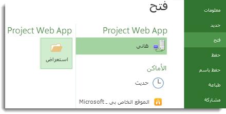 """الزر """"استعراض"""" لفتح ملف Project Online"""