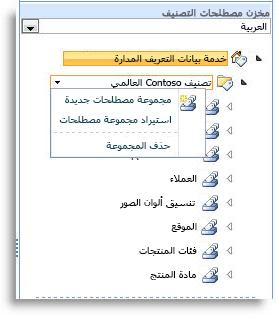 استخدم القائمة لإنشاء مجموعة مصطلحات جديدة.