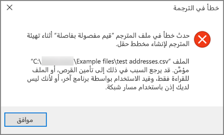 هذه هي رساله خطا ف# ستحصل علي اذا كان ملف .csv البيانات المنسقه شكل غير جيد.