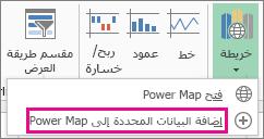 """الأمر """"إضافة بيانات محددة إلى Power Map"""""""
