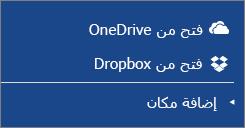 صورة تُظهر Dropbox وOneDrive في مقطع الأماكن في مساحة عمل Word Online