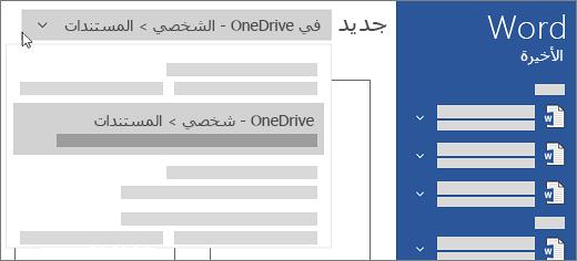 OneDrive الجديد