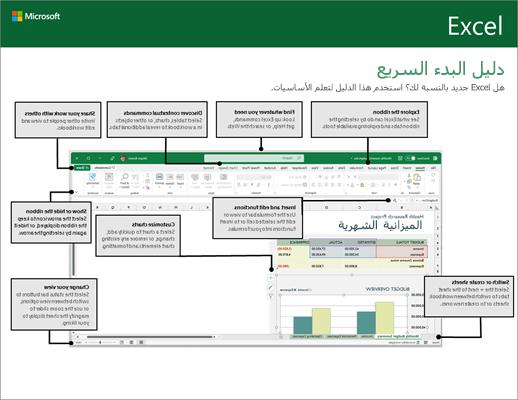 دليل البدء السريع لـ Excel 2016 (على Windows)