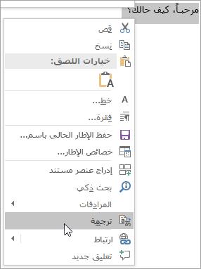 عرض قائمة النقر بزر الماوس الأيمن للترجمة