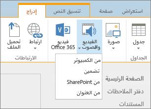 """لقطة شاشة لشريط SharePoint Online. حدّد علامة التبويب """"إدراج""""، ثم حدّد «الفيديو» و«الصوت» لتحديد إذا كنت تريد إضافة ملف من الكمبيوتر أو موقع SharePoint أو عنوان موقع ويب أو عبر التعليمات البرمجية المراد تضمينها."""