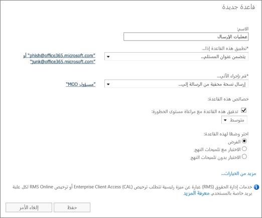 اعداد قاعده ل# الحصول علي نسخه من كل رساله تم الابلاغ عنه