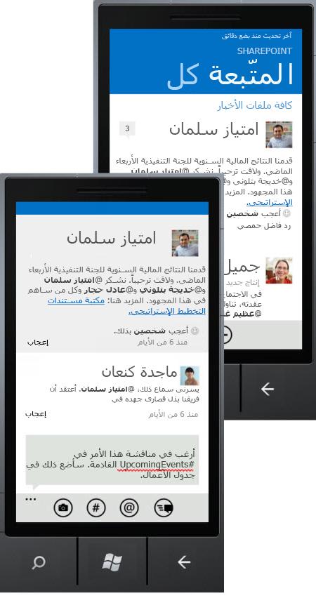 لقطة شاشة لملف الأخبار ورد على نشرة ملف أخبار في تطبيق SharePoint Newsfeed