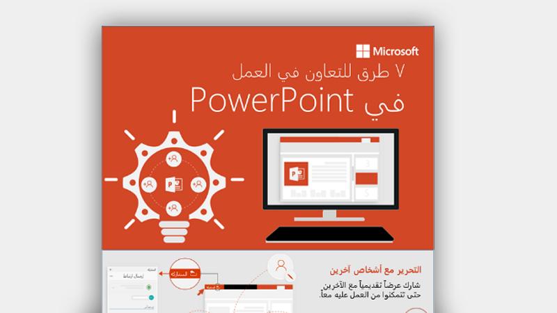 مخطط بياني للمعلومات يعرض 7 طرق للتعاون في العمل مع PowerPoint