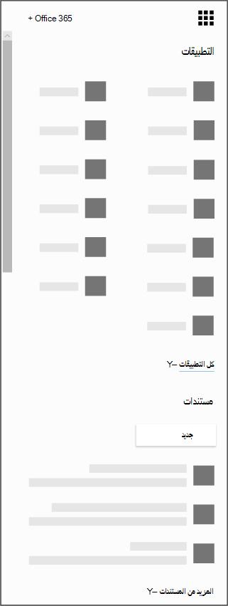 مشغّل تطبيق Office 365