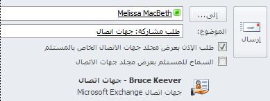 """طلب حق الوصول إلى """"جهات اتصال Exchange"""" الخاصة بمستخدم آخر."""